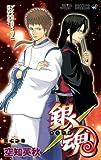 銀魂 第33巻 (ジャンプコミックス)