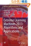 Extreme Learning Machines 2013: Algorithms and Applications (Adaptation, Learning, and Optimization)