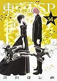東京ESP (14) (カドカワコミックス・エース)