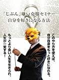 Amazon.co.jp「じぶん」嫌い克服セミナー~自分が好きになる方法とは?~ [DVD]