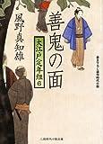 善鬼の面 大江戸定年組6 (二見時代小説文庫)