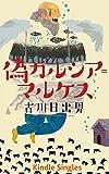 偽ガルシア=マルケス (Kindle Single)