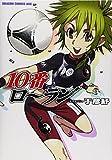 10番ロ~ラン (ドラゴンコミックスエイジ ゆ 3-1-1)