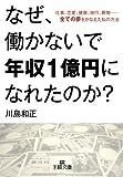 なぜ、働かないで年収1億円になれたのか?: 仕事、恋愛、健康、旅行、買物……全ての夢をかなえた私の方法