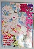 愛の女神たち 2 (エメラルドコミックス)