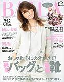 BAILA (バイラ) 2011年 09月号 [雑誌]