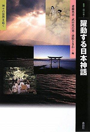 躍動する日本神話