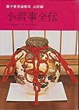 裏千家茶道教本〈点前編 第4〉小習事全伝 (1963年)