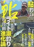 鮎釣り 2012 ライト瀬釣り進化論 (別冊つり人 Vol. 321)