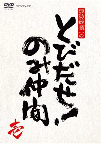 『諏訪部順一のとびだせ! のみ仲間』Vol.1 (通常版) [DVD]