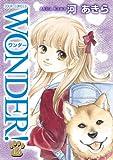 WONDER! : 13 (ジュールコミックス)