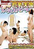 巨乳天国ヌーディストビーチ [DVD]