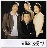 「イブのすべて」OST / All About Eve OST (韓国盤)