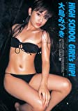 HIGH SCHOOL GIRL's HIP! [DVD]