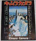 キムラカメラ―木村恒久のヴィジュアル・スキャンダル (1980年) (PARCO view〈4〉)