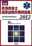 必修 救急救命士国家試験対策問題集―これだけやれば大丈夫!〈2012〉