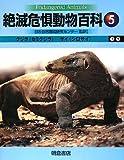 絶滅危惧動物百科〈5〉クジラ(セミクジラ)‐サイ(シロサイ)