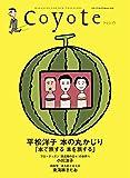 COYOTE No.57 ◆ 平松洋子 本の丸かじり