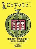 平松洋子 本の丸かじり/COYOTE(雑誌)
