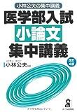 医学部入試小論文集中講義 改訂4版 (小林公夫の集中講義)