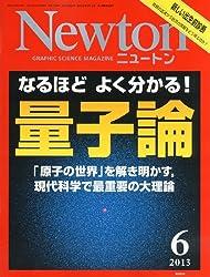 Newton (ニュートン) 2013年 06月号 [雑誌]
