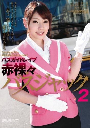 バスガイドレイプ 赤裸々バスジャック2 市川まほ アタッカーズ [DVD]