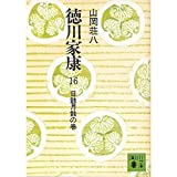 (1-16 and Kodansha Bunko) volume of Tokugawa Ieyasu 16 Solar Eclipse Lunar Eclipse (1974) ISBN: 4061312162 [Japanese...