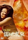 OL日記・濡れた札束 [DVD]