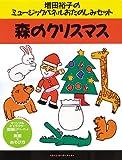 森のクリスマス (増田裕子のミュージックパネルおたのしみセット)