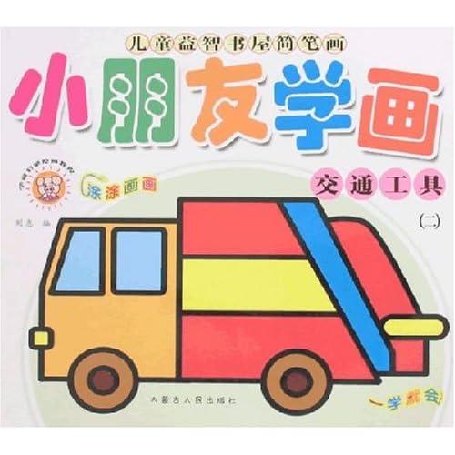 儿童益智书屋简笔画-小朋友学画(交通工具二)