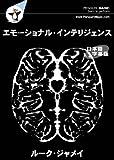 エモーショナル・インテリジェンス 日本語字幕版 [DVD]