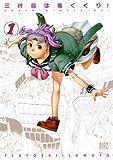 三代目は梅くくり! 1 (バーズコミックス)