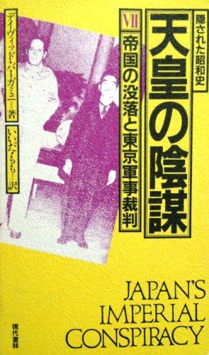 天皇の陰謀―隠された昭和史 (7)
