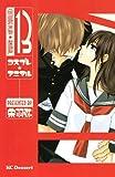 コスプレ・アニマル 13 (デザートコミックス)