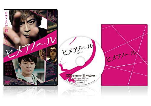 ヒメアノ~ル 通常版 [DVD]