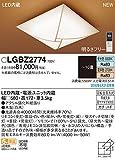 Panasonic(パナソニック) 和風LEDシーリングライト 調光・調色タイプ 適用畳数:~10畳 ※5年保証※ LGBZ2774