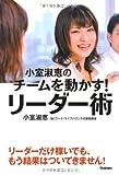 小室淑恵のチームを動かす! リーダー術: メンバーが「自分ごと」で動き出す12のコミュニケーション