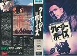 クレージーボーイズ [VHS]