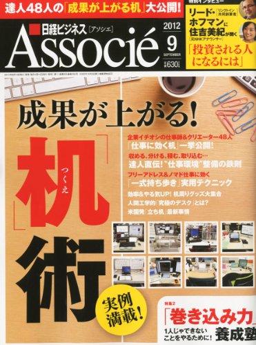 日経ビジネス Associe (アソシエ) 2012年 09月号 [雑誌]