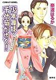 少年舞妓・千代菊がゆく!―宿命のライバル (コバルト文庫)