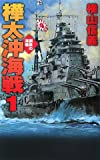 樺太沖海戦 1—鋼鉄の海嘯 (1) (C・Novels 55-56)