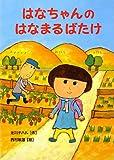 『はなちゃんのはなまるばたけ』北川チハル 岩崎書店
