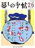 暮しの手帖 2007年 02月号 [雑誌]