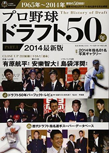 プロ野球ドラフト50年 part.1―1965ー2014 2014最新版 (B・B MOOK 1114)