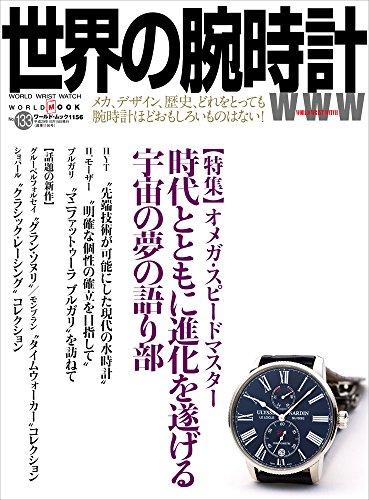 世界の腕時計 2017年Vol.133 大きい表紙画像