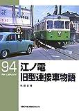 江ノ電旧型連接車物語 (RM LIBRARY 94)