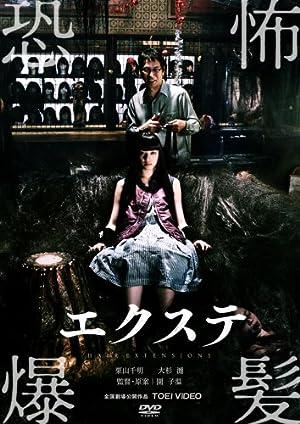 エクステ [DVD]