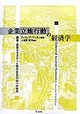 企業立地行動の経済学―都市・産業クラスターと現代企業行動への視角