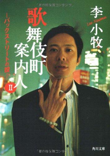 歌舞伎町案内人