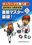 歯科衛生士国家試験 直前マスター基礎!―キーワードで完ぺき!